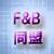 F&B同盟