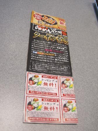 beji-nana5.jpg