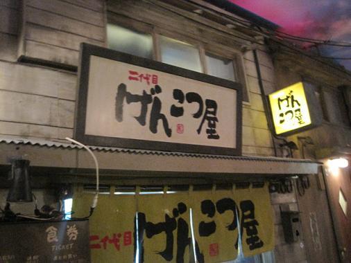 genkotsuya1.jpg
