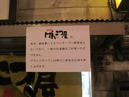 genkotsuya17.jpg