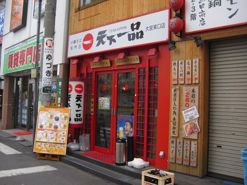 ohmiya-sanpo5.jpg