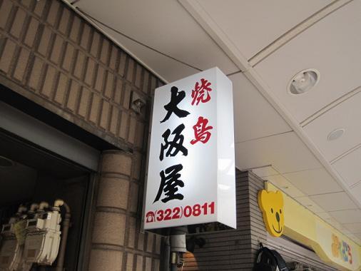 ohsakaya11.jpg