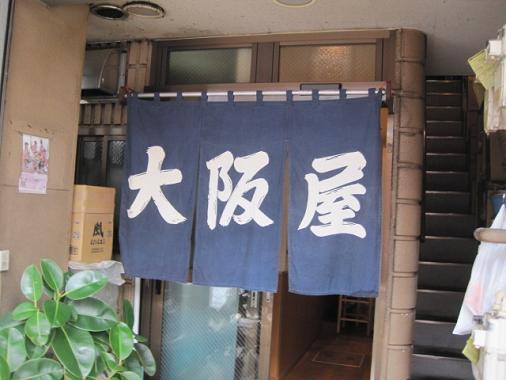ohsakaya2.jpg