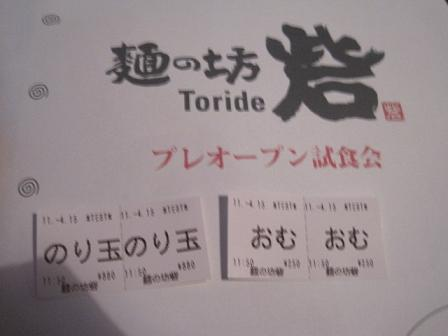 toride4.jpg
