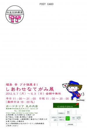 ・・ス・_convert_20120418162055