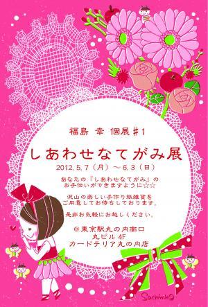 ・・ス浩convert_20120418162005