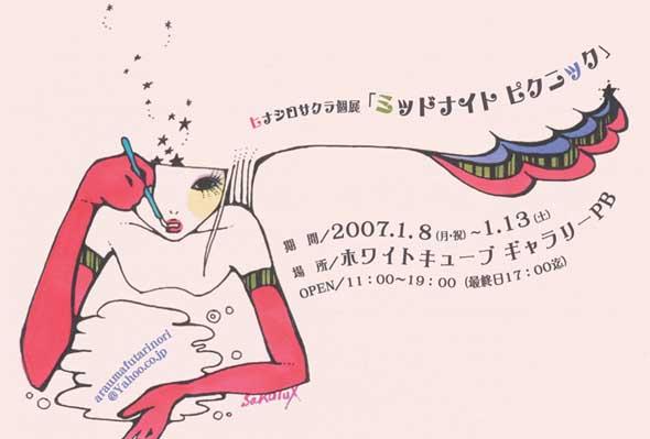 sakura-rgb-c.jpg