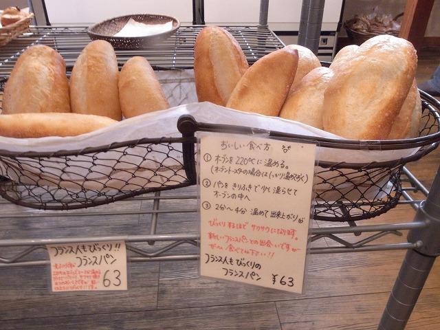 あこうパン