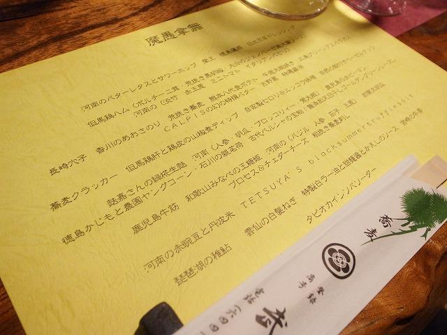 2011武蔵野ワイン会