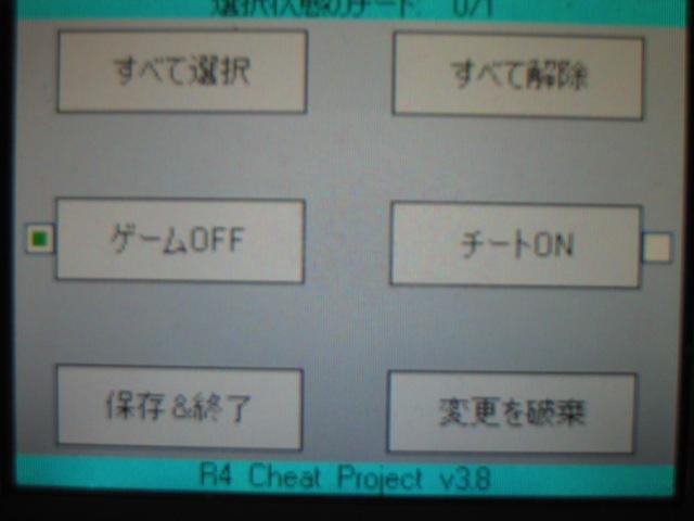 R4kernel1.09jp2