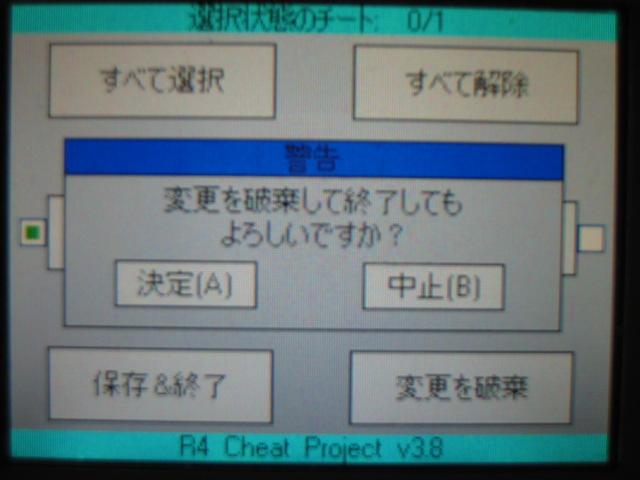 R4kernel1.09jp3