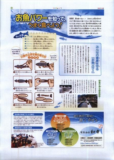 学びの新聞
