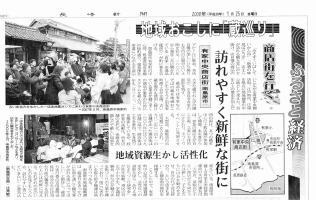 2008.1.25長崎新聞