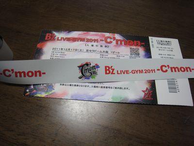 Bz コンサートのチケット