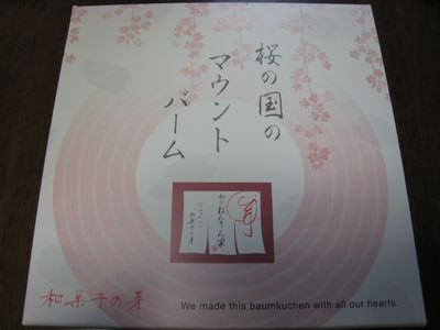 桜の国のマウントバーム①