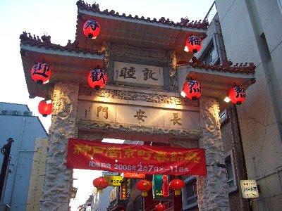 南京町(1)
