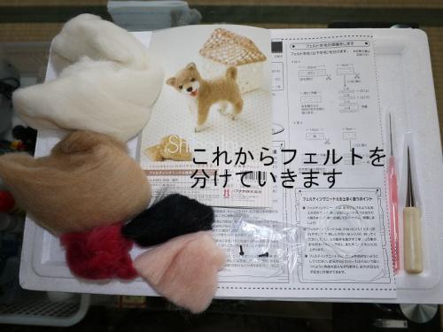 フェルト柴犬1
