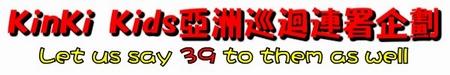 KinKi Kids亞洲巡迴連署企劃
