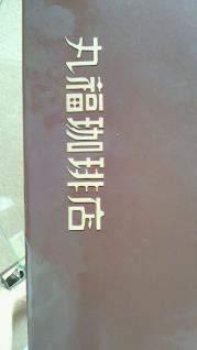 NEC_4907_20130809215105f5f.jpg