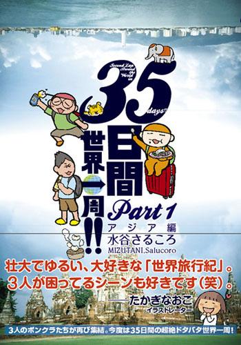 awt35d1_manga01.jpg