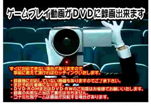 DVD骭イ逕サ讖滂シー・ッ・ー2_convert_20130619154536