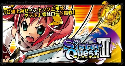 sister_quest3.jpg
