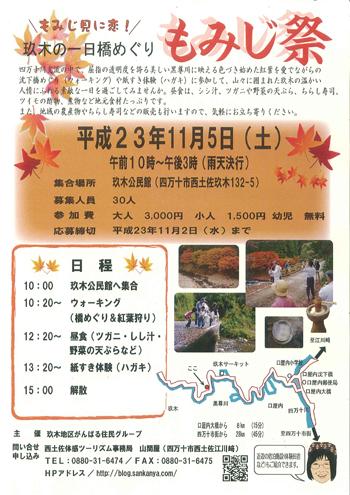 玖木のもみじまつり2011年20111028