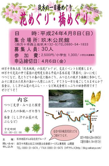 つつじ祭り2012年のお知らせ20120322a