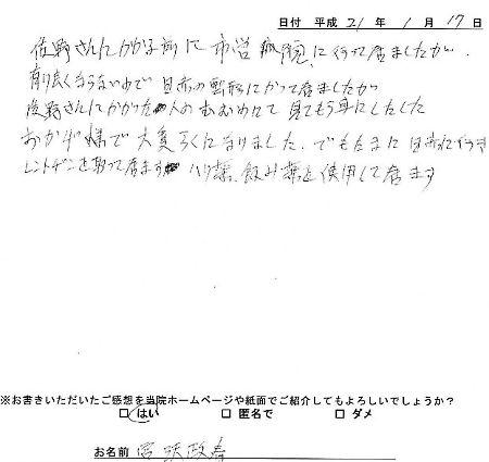 ソフトな施術の佐野カイロに寄せわれた患者さんの声 宮沢政春さん