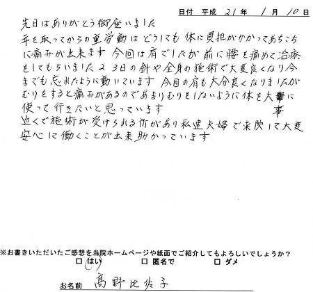 佐野カイロに寄せられた患者さんの声 高野比佐子さん