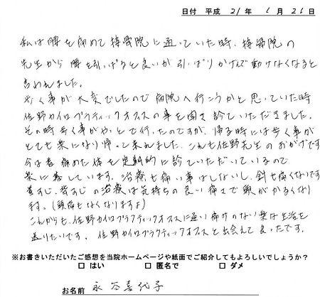 佐野カイロに寄せられた患者さんの声 永谷喜代子さん 71歳 女性