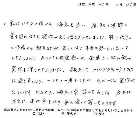 佐野カイロに寄せられた患者さんの声 I.I.さん 65歳 女性