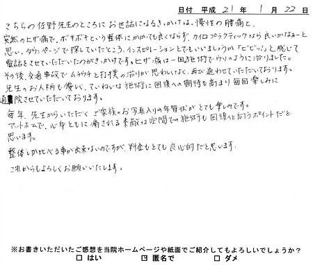 佐野カイロに寄せられた患者さんの声 K.T.さん 37歳 女性
