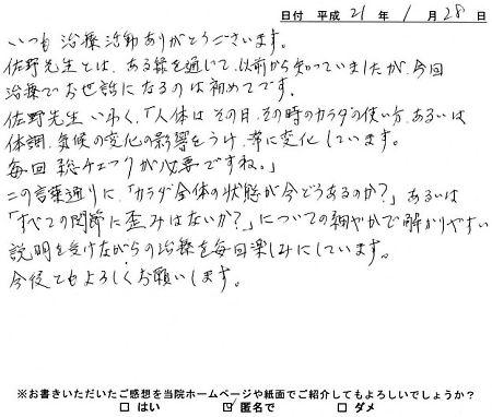 佐野カイロに寄せられた患者さんの声 Y.S.さん(45歳 男性 首から左腕の痛み)
