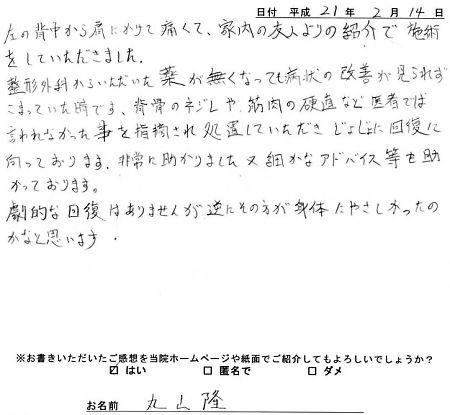 佐野カイロに寄せられた患者さんの声 丸山 隆さん 51歳 男性 左の背中から肩にかけての痛み