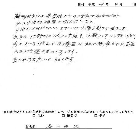 佐野カイロに寄せられた患者さんの声 春日 英夫さん 70代 男性