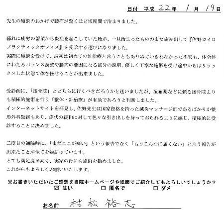 佐野カイロに寄せられた患者さんの声 村松裕志さん 49歳 男性
