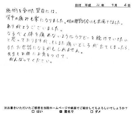 佐野カイロに寄せられた患者さんの声 S.K.さん 10代 男性