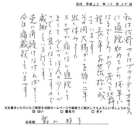 佐野カイロに寄せられた患者さんの声 鷲山 邦子さん 70代 女性