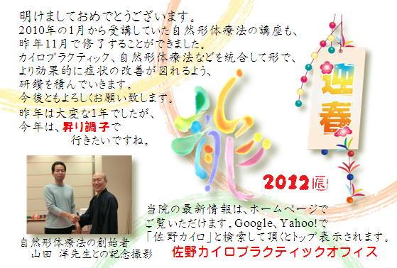 2012オフィス年賀状