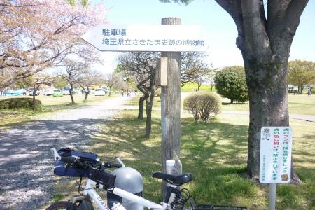 さいたま古墳公園