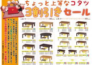 201310kotatsu.jpg