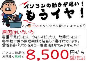 201310pcu.jpg