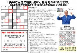 quiz201308.jpg