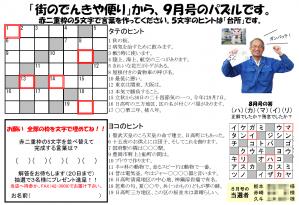 quiz201309.png