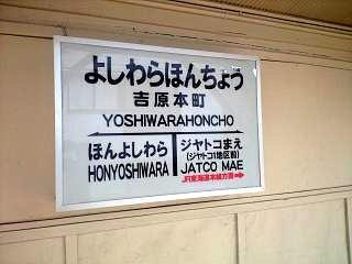 岳南鉄道吉原駅(その5)