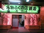 fugu1.jpg