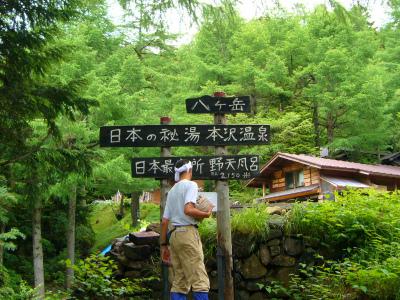■0707 八ヶ岳登山 166