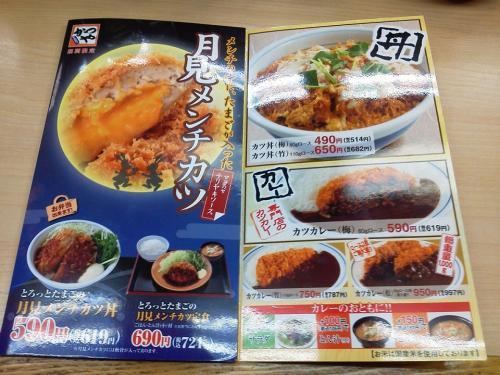 20110930_かつや上溝店-001