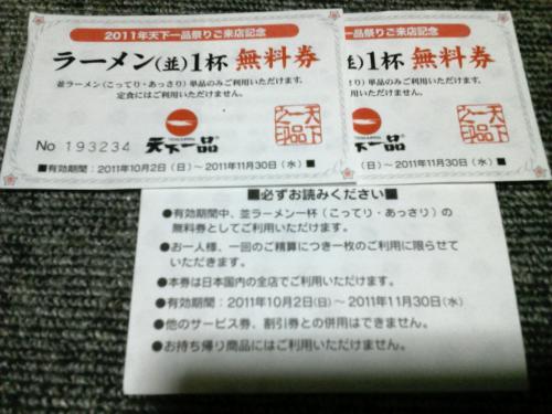 20111001_天下一品相模原店-005